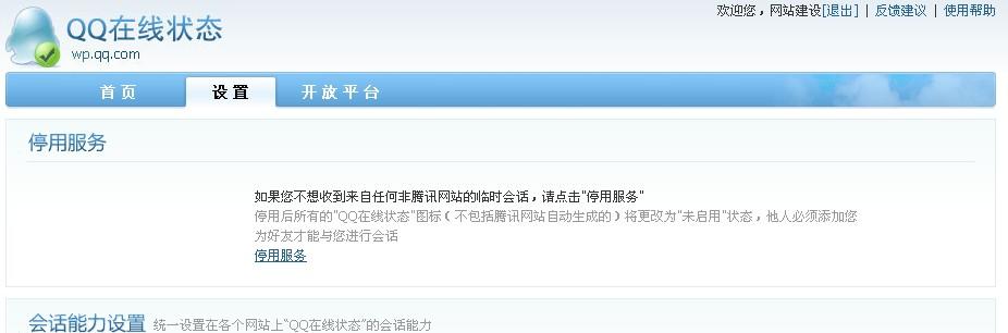 QQ启用临时会话服务教程